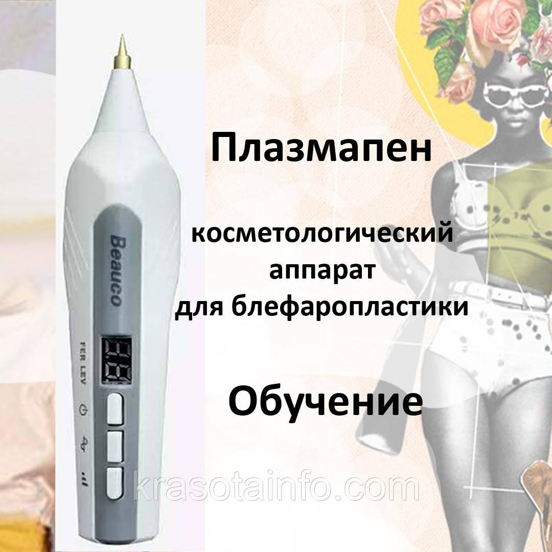 Plasma Pen косметологический аппарат для блефаропластики + Обучение. Инструктаж по работе с плазмапеном.