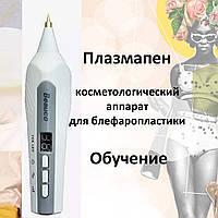 Plasma Pen косметологический аппарат для блефаропластики + Обучение. Инструктаж по работе с плазмапеном., фото 1