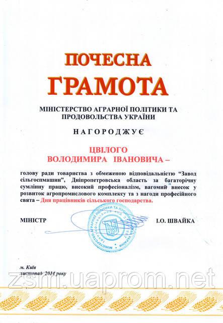 Награда от Министерства аграрной политики и продовольствия