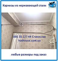 Карниз в ванную индивидуальный нержавеющая сталь N2, фото 1