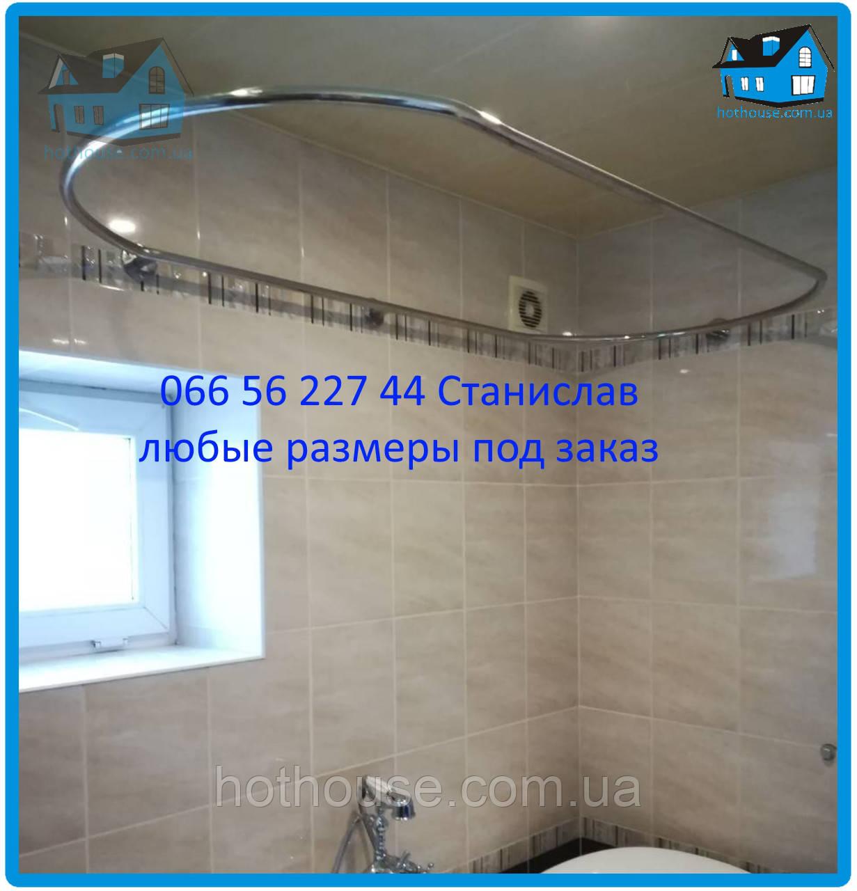 Карниз в ванную индивидуальный нержавеющая сталь N3