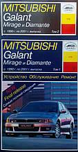 MITSUBISHI GALANT / MIRAGE /DIAMANTE / SIGMA Модели 1990-2001 гг. 2 тома Устройство • Обслуживание • Ремонт