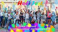 Holi Fest в День Знань - незабутні враження!