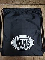 Сумка рюкзак-мешок vans cумка для обуви(только ОПТ ), фото 1