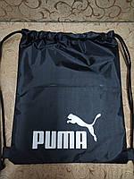 Сумка рюкзак-мешок PUMA cумка для обуви(только ОПТ ), фото 1