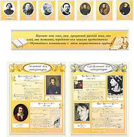 Набор стендов для кабинета русской литературы