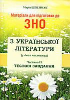 ЗНО Українська  література тестові завдання ( ІІ частина) Шпільчак М.