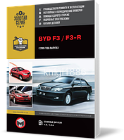 BYD F3 / F3-R c 2005 года  - Книга / Руководство по ремонту