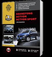 SsangYong Actyon / SsangYong Actyon Sports с 2006 года  - Книга / Руководство по ремонту