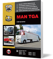 MAN TGA c 2000 года  - Книга / Руководство по ремонту