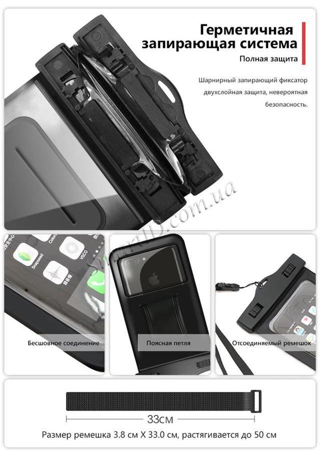 Чехол водонепроницаемый Biaze Waterproof для телефона до 5.8