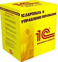 1С:Предприятие 8 Зарплата и Управление Персоналом для Украины