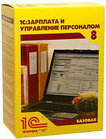 1С:Предприятие 8 Зарплата и Управление Персоналом для Украины Базовая версия