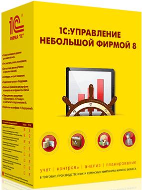 1С:Управление небольшой фирмой для Украины. Базовая версия