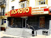 Согласование  наружной рекламы по Украине