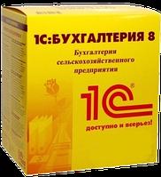 1С:Предприятие 8. Бухгалтерия сельскохозяйственного предприятия для Украины. Комплект на 5 пользователей