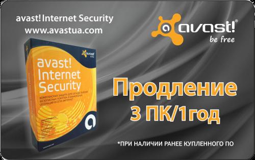Avast! Internet Security продление 1 год 3 ПК код активации