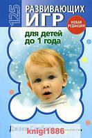 """Книга """"125 развивающих игр для детей до 1 года"""", Джеки Силберг   Попурри"""