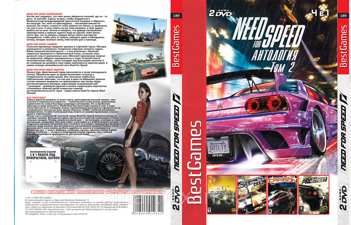 Антология Need For Speed том 2
