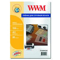 Пленка полупрозрачная для струйной печати, 150 мкр., А3, 20л