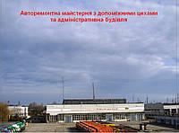 Продажа автотранспортного предприятия (АТП) с территорией 4,5 га