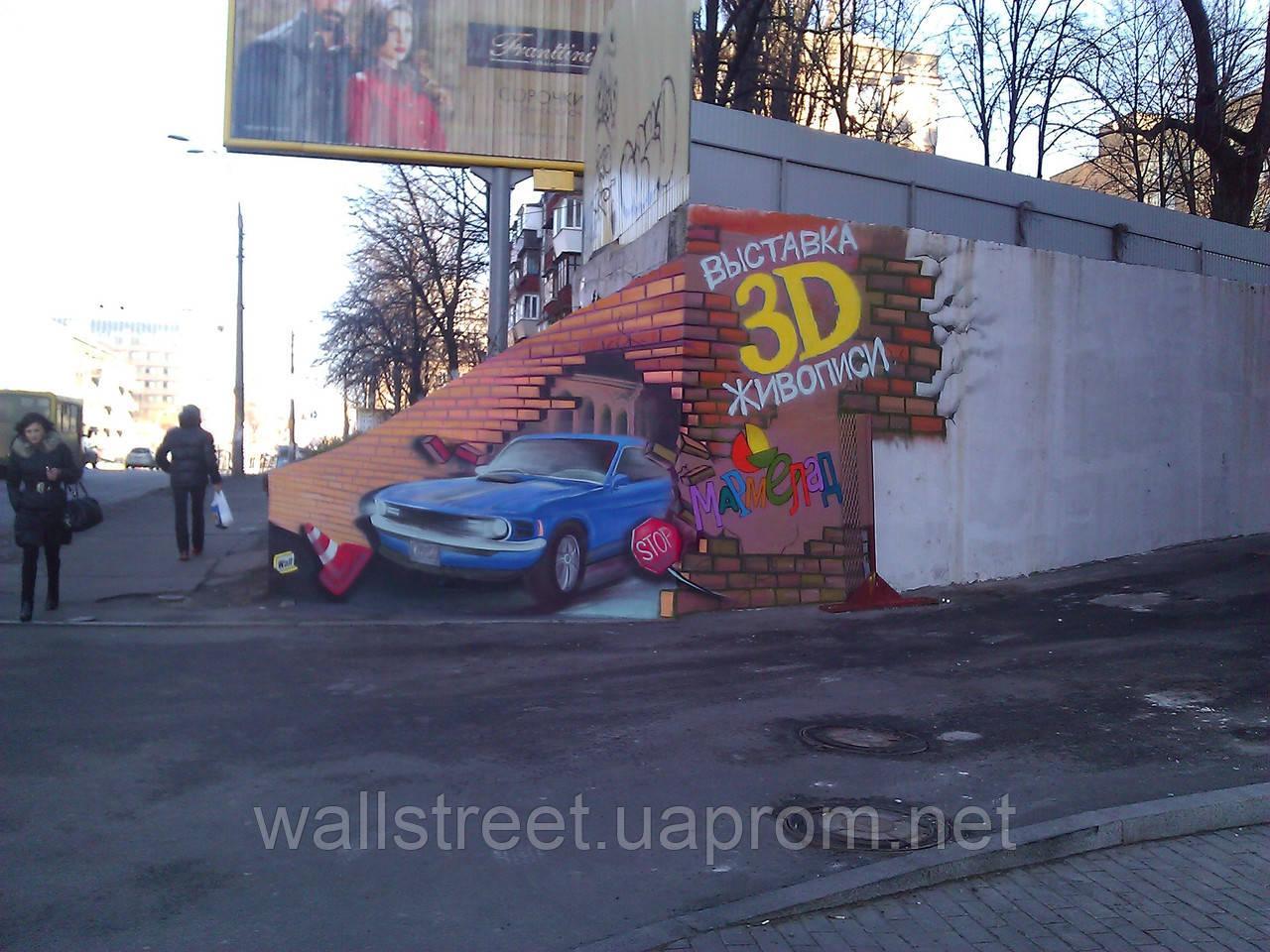 Услуги 3D Граффити