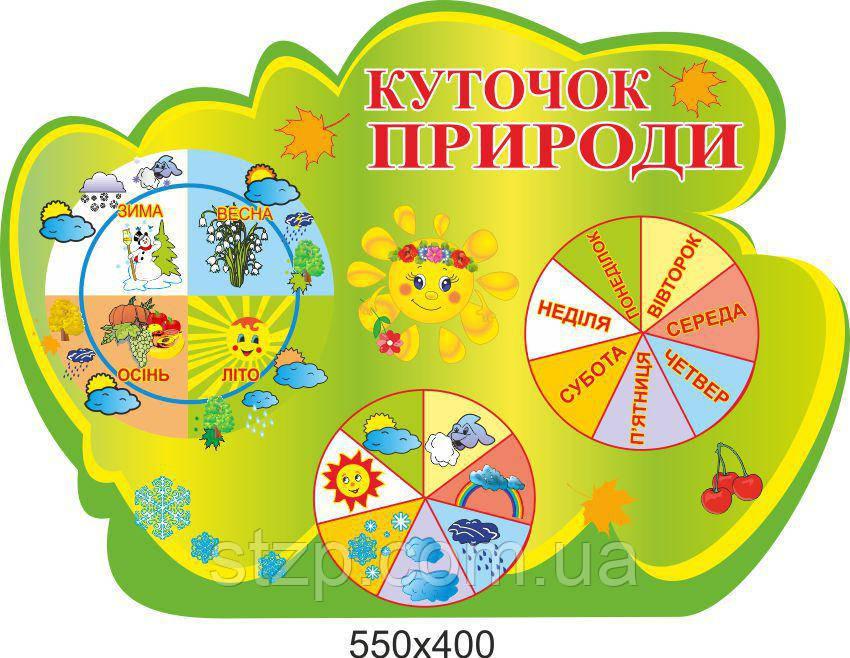 Стенд Календарь природы Солнышко