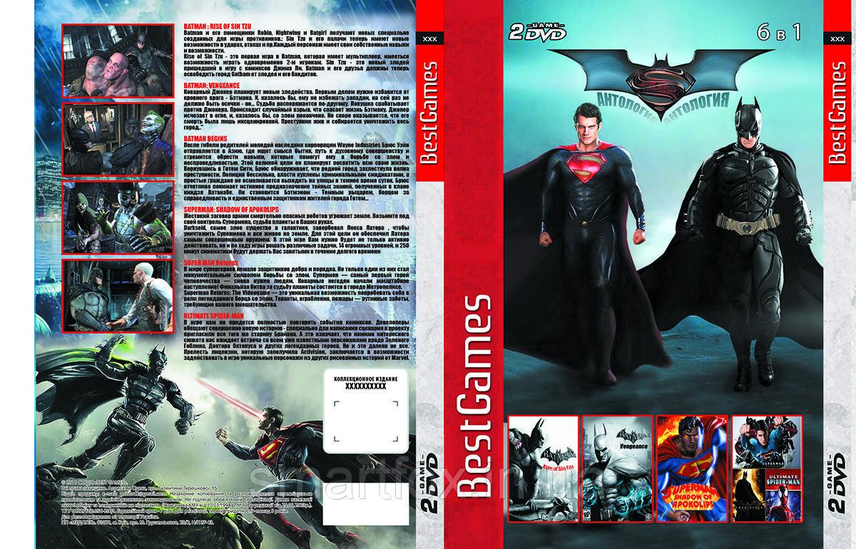 Антология Batman+Антология Superman