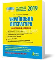 ЗНО 2019 | Українська література. Комплексне видання | Радченко, Орлова