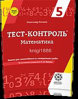 5 клас | Математика (програма 2018). Тест контроль | Роганін