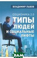 Львов Владимир Семенович Соционика 2.0. Типы людей и социальные лифты