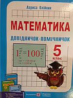 Математика 5 клас. Довідничок-помічничок.