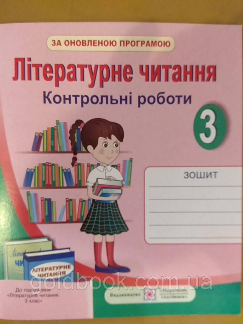 Літературне читання 3 клас. Контрольні роботи.