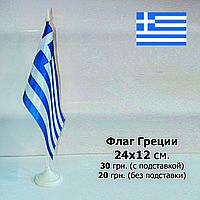 Флажок настольный с подставкой  Греции