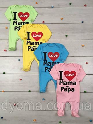 """Детский человечек """"Я люблю Маму и Папу"""" для новорожденных, фото 2"""