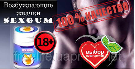 Жвачка Sex gum (Sexgum) жевачка для возбуждения женская виагра, купить, цена, отзывы
