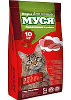 Сухой корм для кошек Муся Говядина 10 кг