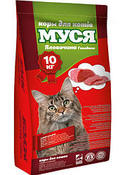 Сухий корм для кішок Муся Яловичина 10 кг