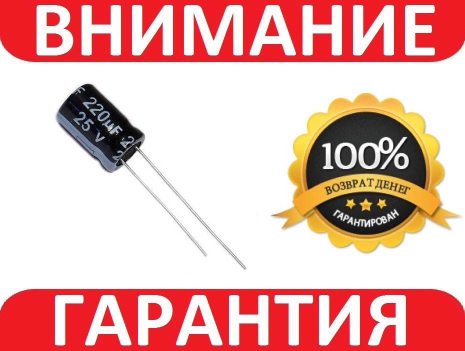 Конденсатор электролитический 220uf 25v