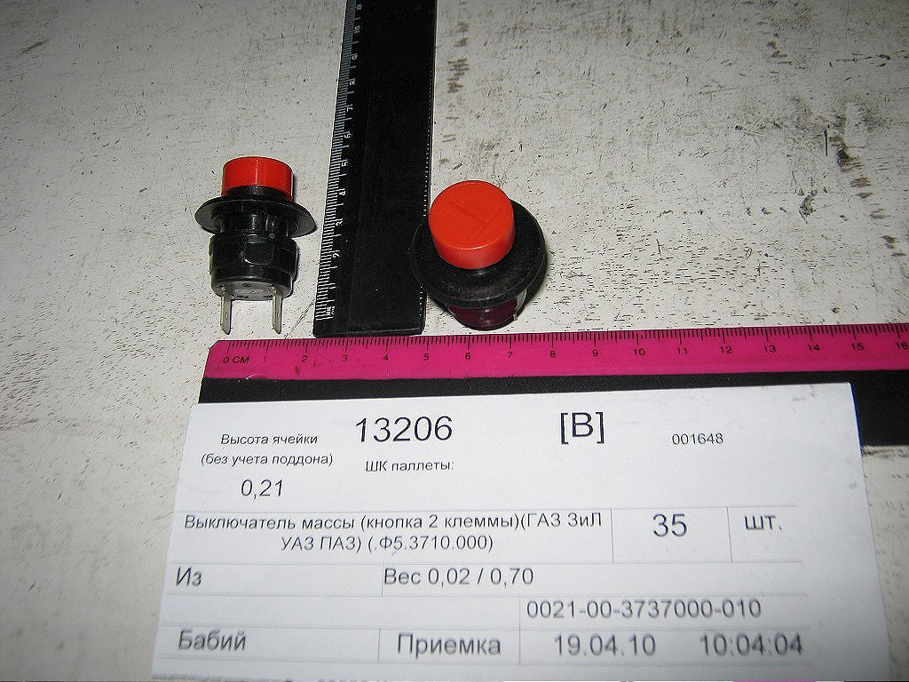 Кнопочный выключатель массы Ф5.3710.000