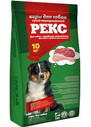 Сухой корм Рекс Для собак с средней активностью 10 кг