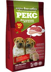 Сухий корм Рекс Для Цуценят 10 кг
