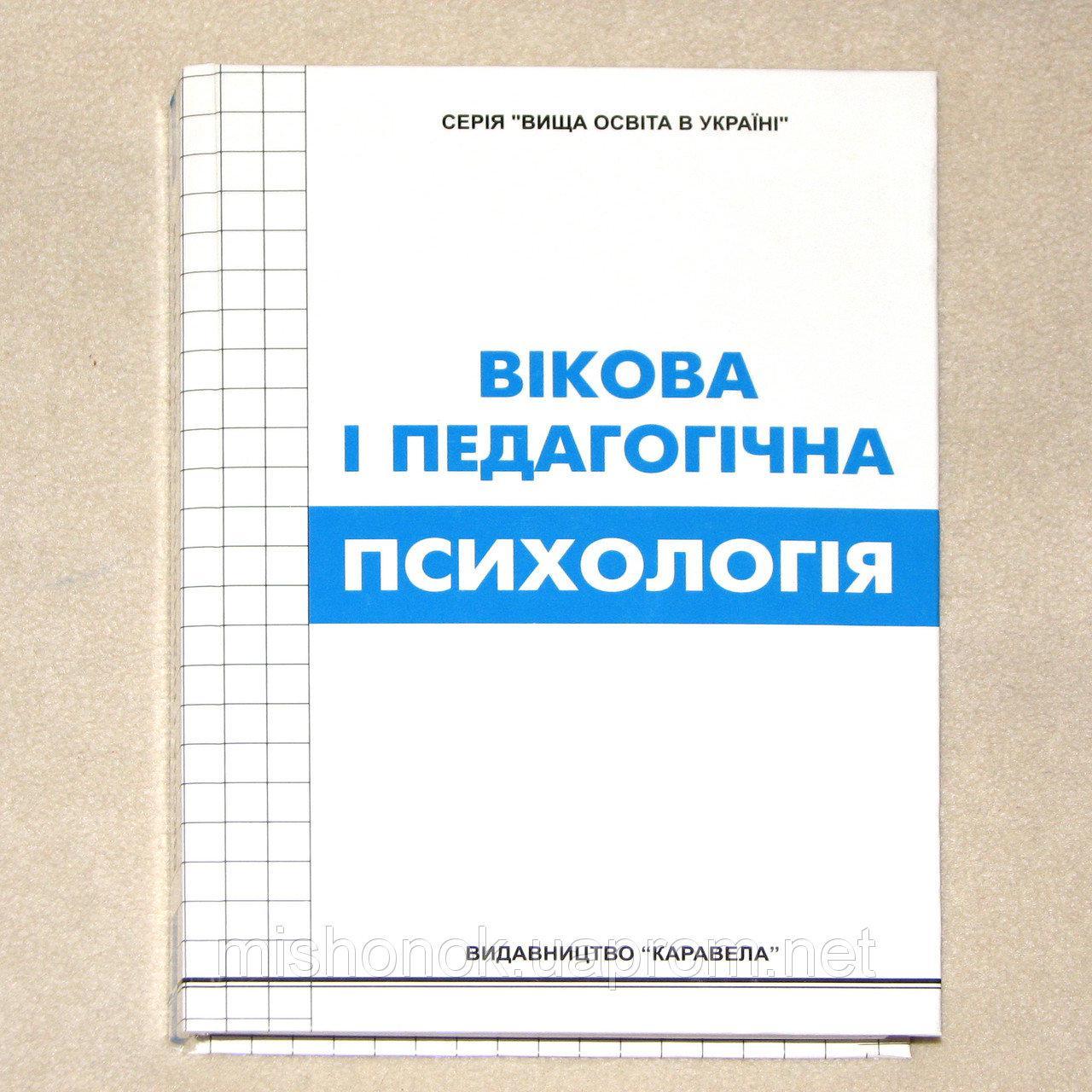 """О. Скрипченко """"Вікова та педагогічна психологія"""" (твердый переплет)"""