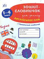 Зошит-словничок для запису англійських слів. 1-4 кл + тематичний словничок. Зінов'єва Л.