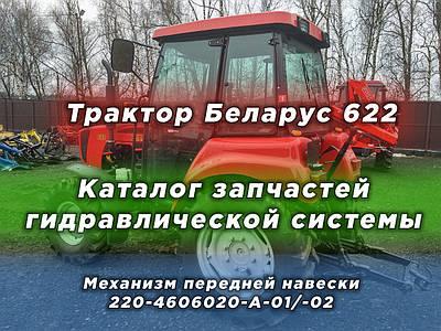 Каталог запчастей гидравлической системы для трактора Беларус-622 | Механизм передней навески 220-4606020-А-01/-02