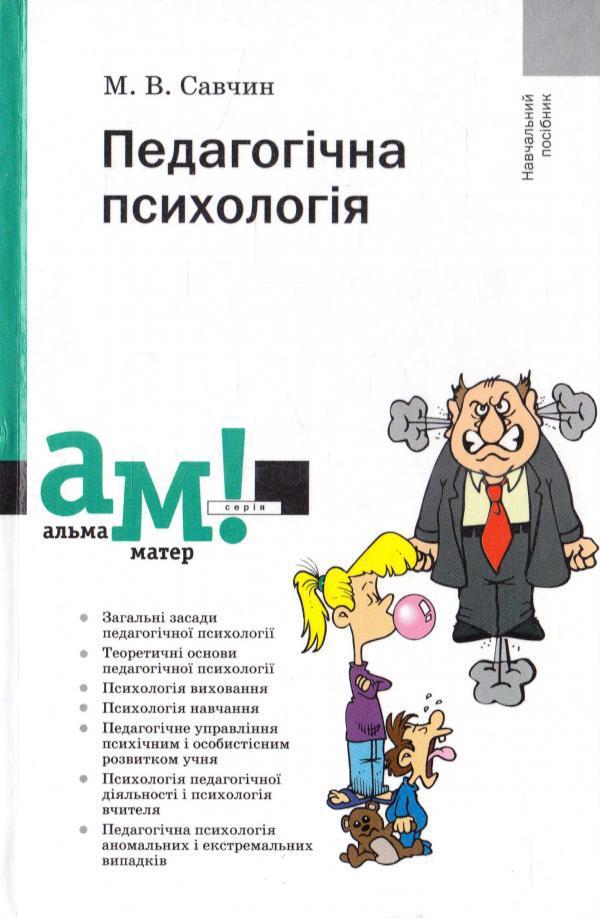 М.Савчин. Педагогічна психологія
