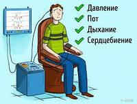 Домашний персонал+Детектор Лжи в Одессе