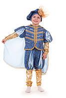 """Детский карнавальный костюм """"Принц голубой с золотом"""""""
