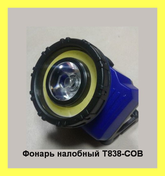 ФОНАРИК НАЛОБНЫЙ 3W+1W LED, NF-T838