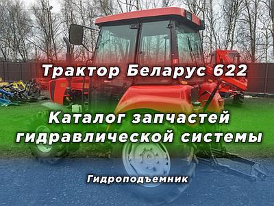 Каталог запчастей гидравлической системы для трактора Беларус-622 | Гидроподъемник